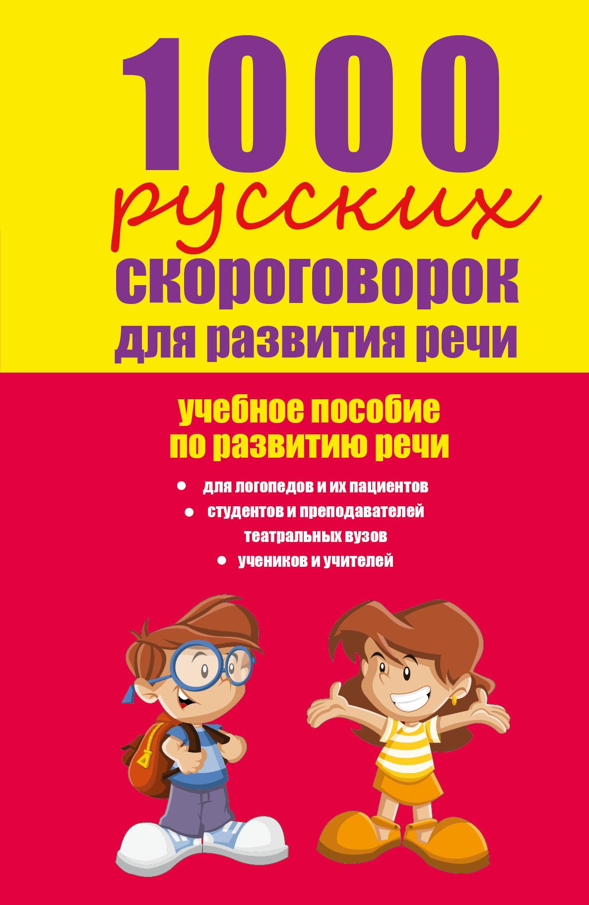 Е.В. Лаптева. 1000 русских скороговорок для развития речи. Учебное пособие