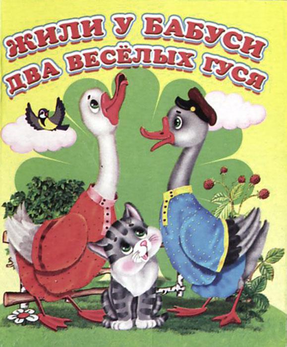 Жили у бабуси два веселых гуся (миниатюрное издание)