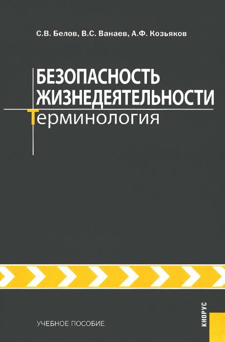 Безопасность жизнедеятельности. Терминология. Учебное пособие