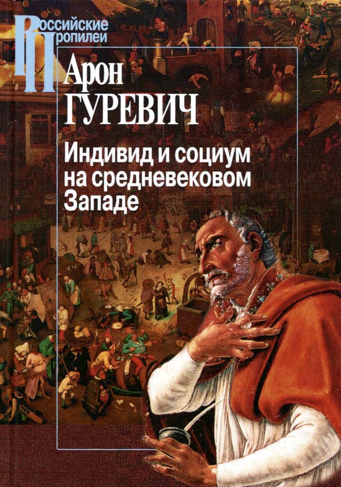 Арон Гуревич Индивид и социум на средневековом Западе раймон арон раймон арон мемуары 50 лет размышлений о политике