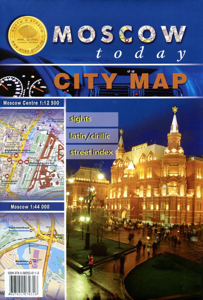 Moscow Today: City Map календарь настольный 2017 на спирали москва moscow