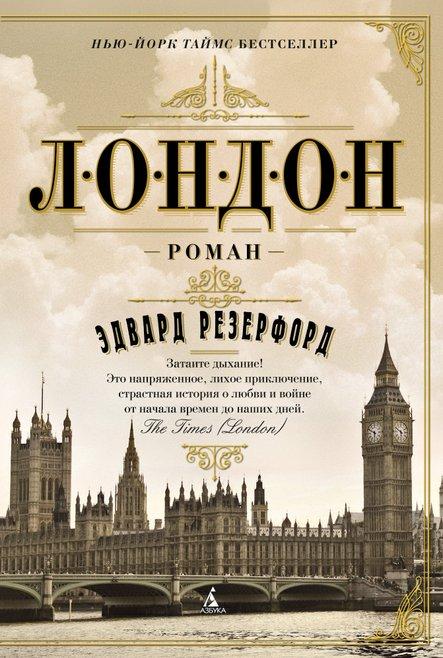 Эдвард Резерфорд Лондон алёна юрьева взаимодействие театра и публики в малом городе