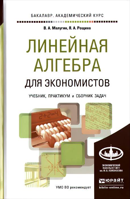 Линейная алгебра для экономистов. Учебник, практикум и сборник задач