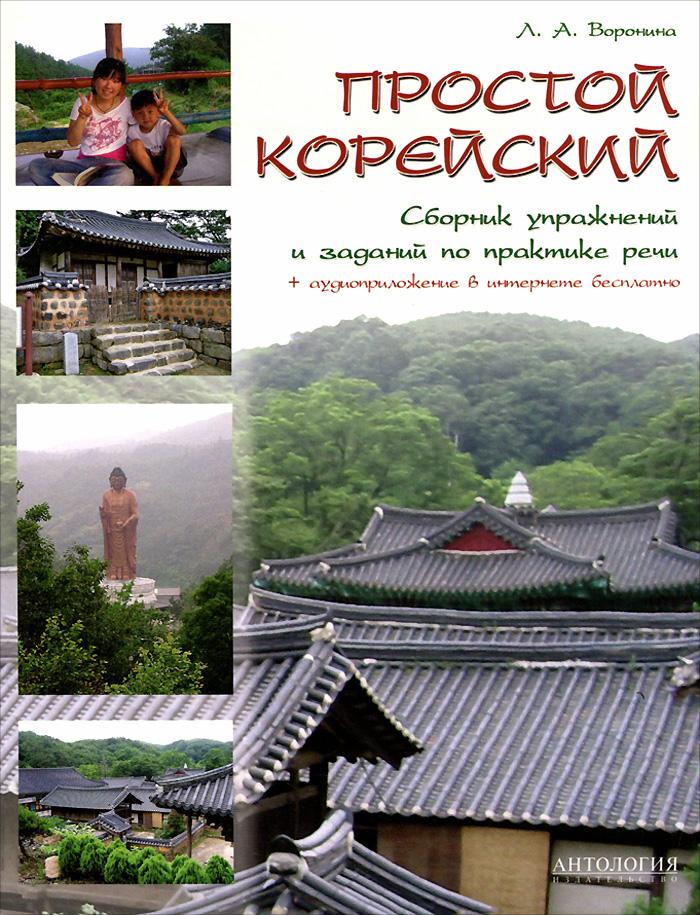 Простой корейский. Сборник упражнений и заданий по практике речи. Учебное пособие