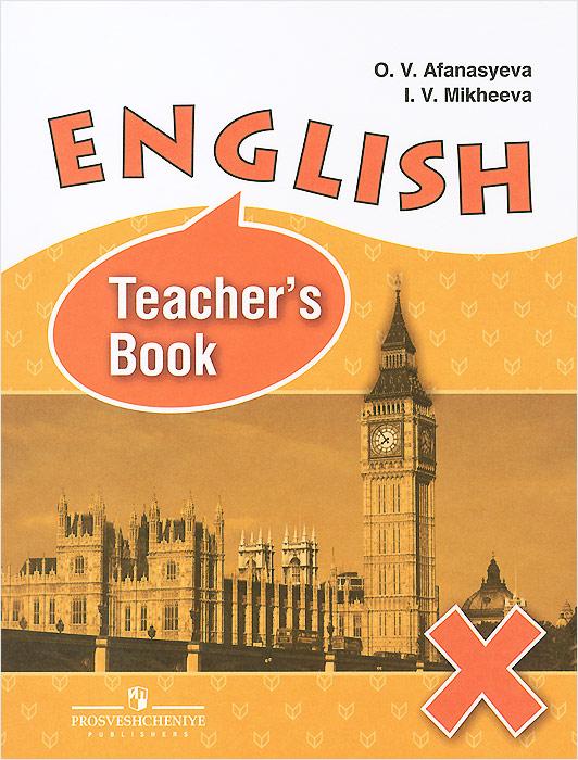 English 10: Teacher's Book / Английский язык. 10 класс. Углубленный уровень. Книга для учителя