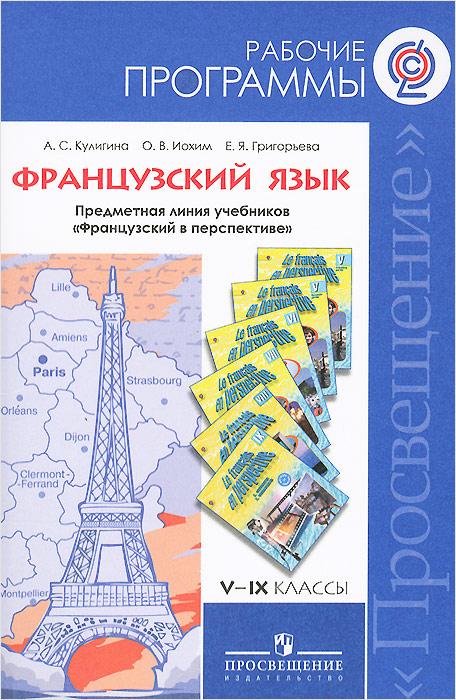 Французский язык. 5-9 классы. Рабочие программы. Предметная линия учебников