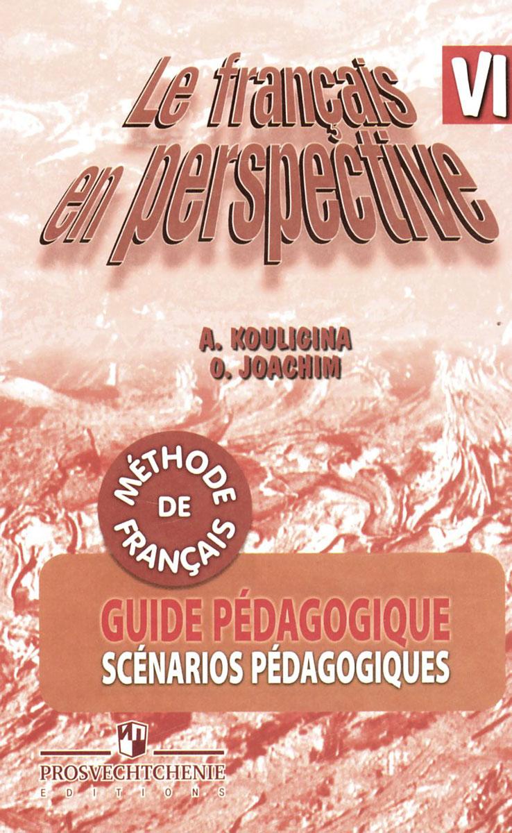Le francais en perspective 6: Guide pedagogique / Французский язык. 6 класс. Книга для учителя