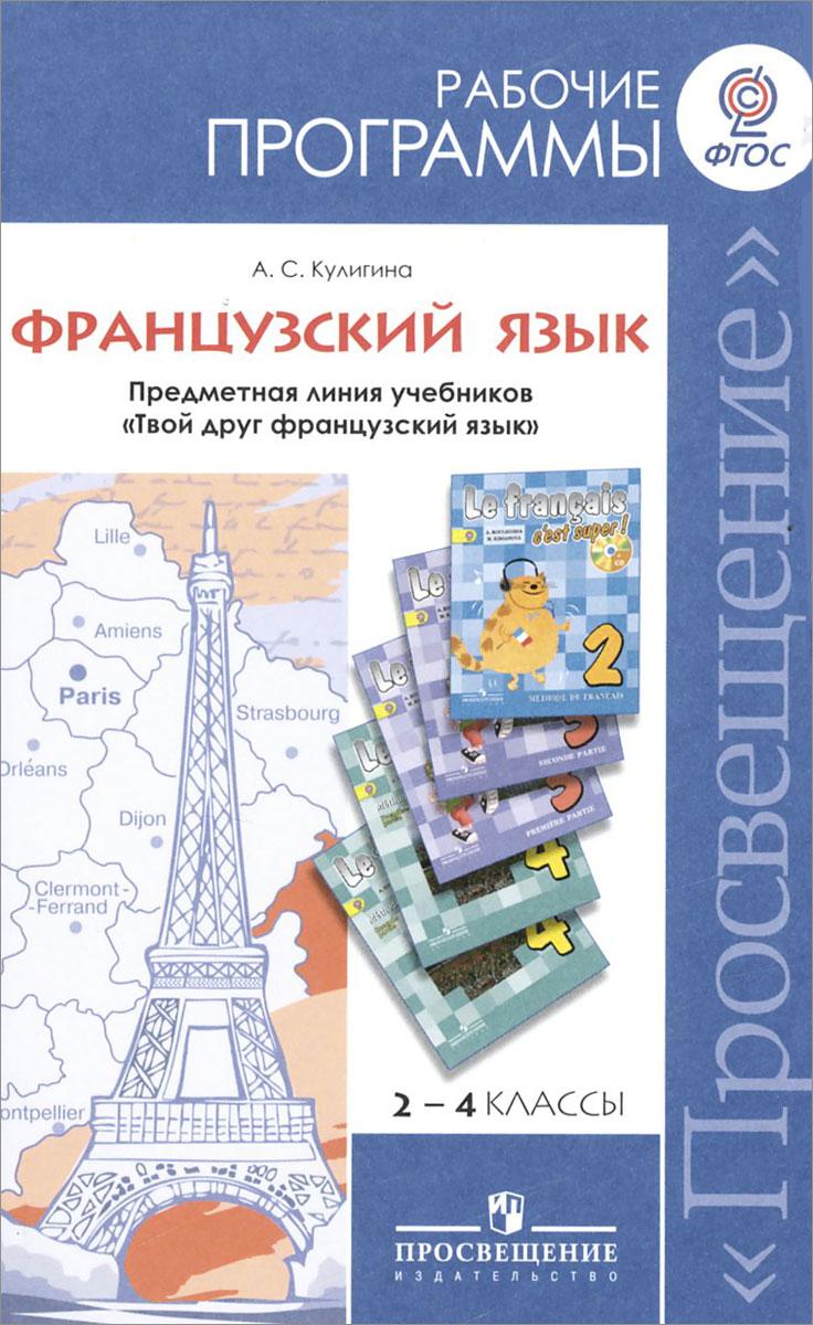 Французский язык. 2-4 классы. Рабочие программы. Предметная линия учебников