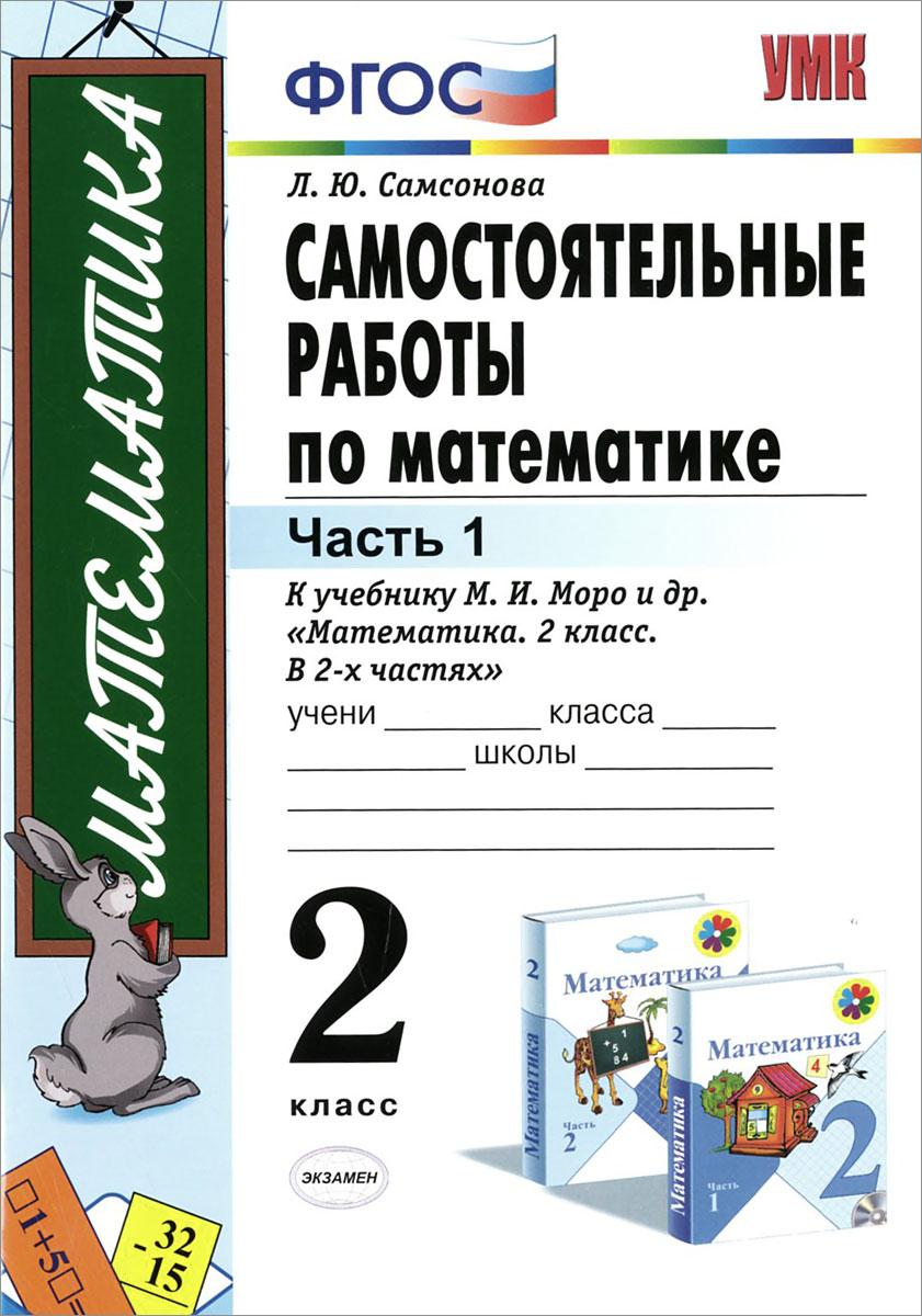 Математика. 2 класс. Самостоятельные работы. Часть 1. К учебнику М. И. Моро и др.
