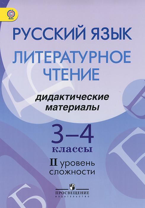 Русский язык. Литературное чтение. 3-4 классы. Дидактические материалы. 2 уровень сложности. Пособие для детей мигрантов и переселенцев