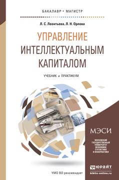 Управление интеллектуальным капиталом. Учебник и практикум