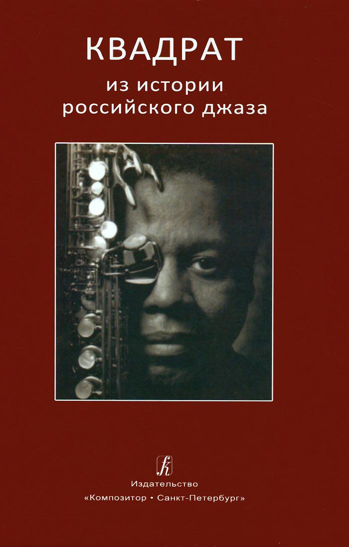 Квадрат. Из истории российского джаза картины из истории детства знаменитых музыкантов