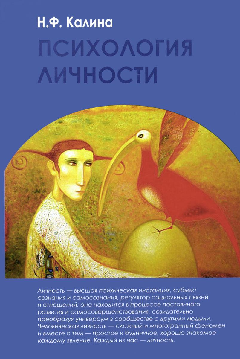 Психология личности. Учебник