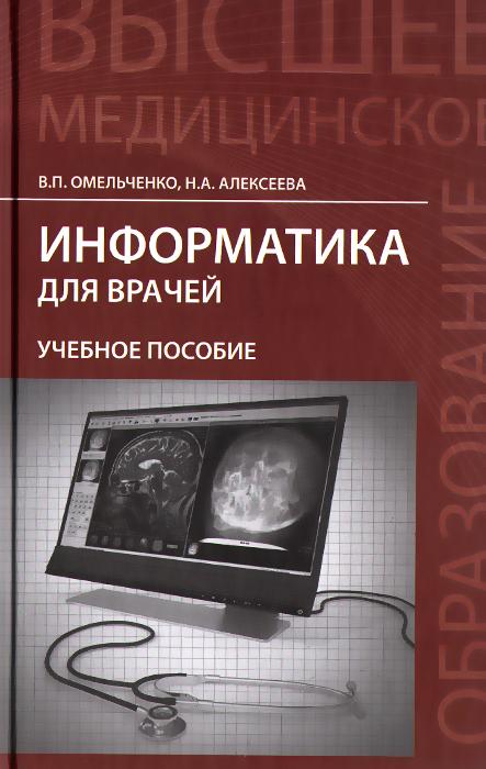 Информатика для врачей. Учебное пособие