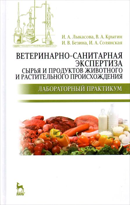 Ветеринарно-санитарная экспертиза сырья и продуктов животного и растительного происхождения. Лабораторный практикум. Учебное пособие