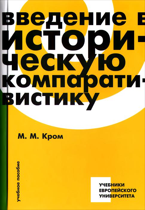 М. М. Кром Введение в историческую компаративистику. Учебное пособие е в бакеева введение в онтологию учебное пособие