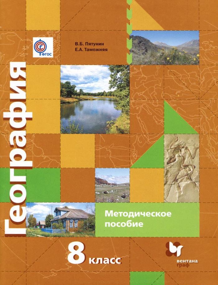 География России. Природа. Население. 8 класс. Методическое пособие