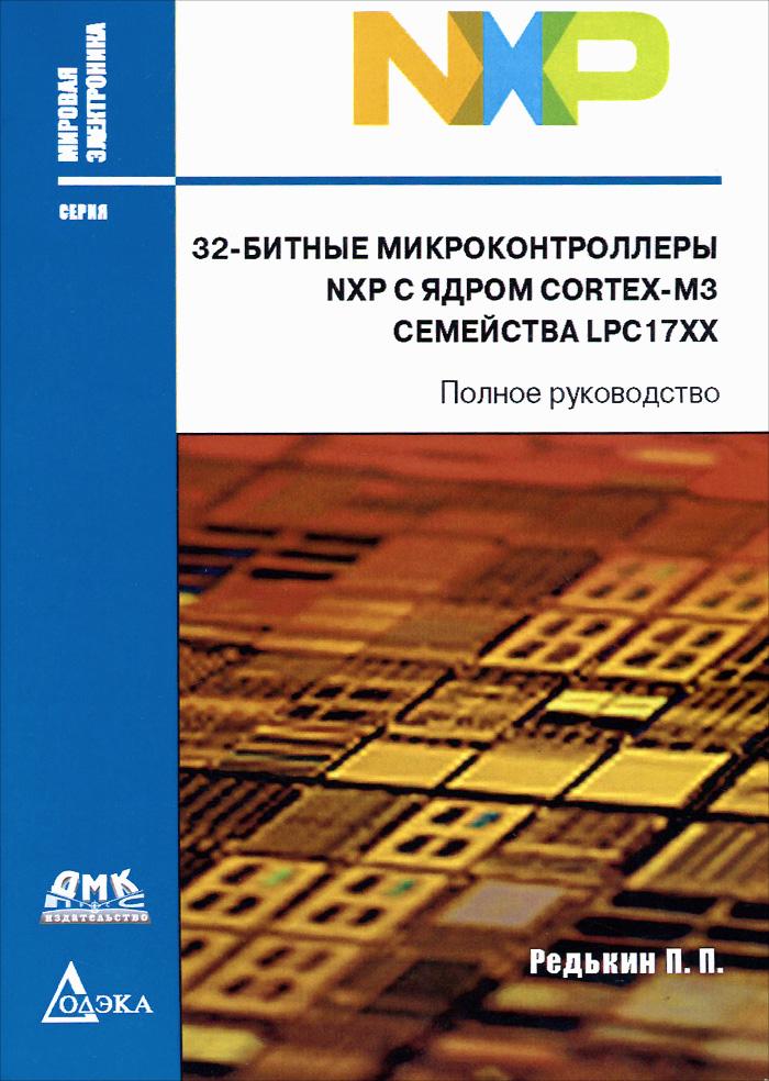 П. П. Редькин. 32-битные микроконтроллеры NXP с ядром Cortex-M3 семейства LPC17xx. Полное руководство