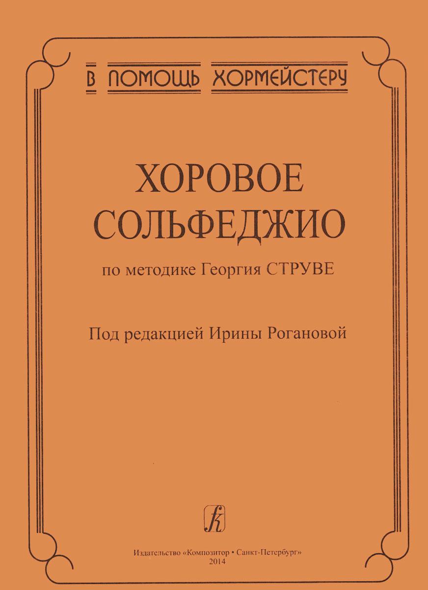 Хоровое сольфеджио по методике Георгия Струве