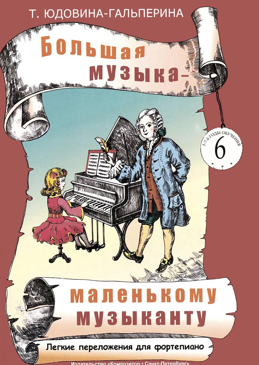 Большая музыка - маленькому музыканту. Легкие переложения для фортепиано. Альбом 6