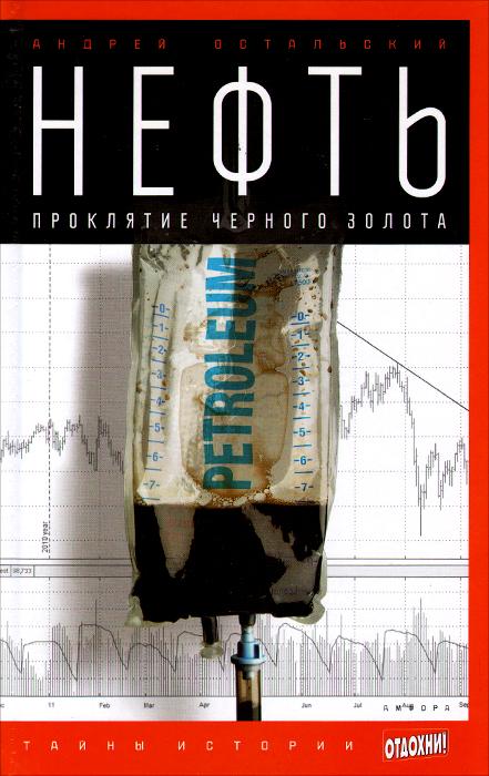 Андрей Остальский Нефть. Проклятие черного золота  остальский а нефть чудовище и сокровище