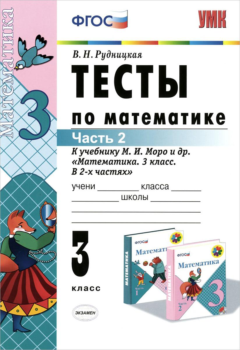 Математика. 3 класс. Тесты. В 2 частях. Часть 2. К учебнику М. И. Моро и др.