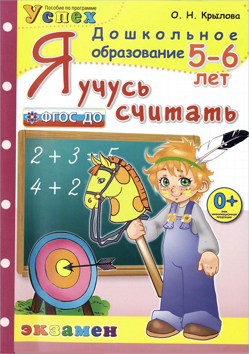 О. Н. Крылова Я учусь считать. 5-6 лет энциклопедия для детей от а до я в 10 томах том 6 лаб нау