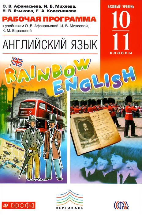 Английский язык. 10-11 классы. Базовый уровень. Рабочая программа