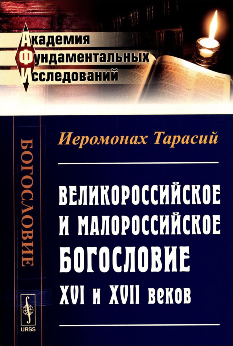 Иеромонах Тарасий. Великороссийское и малороссийское богословие XVI и XVII веков