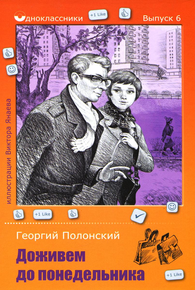 Георгий Полонский Доживем до понедельника радзинский э с а существует ли любовь спрашивают пожарники