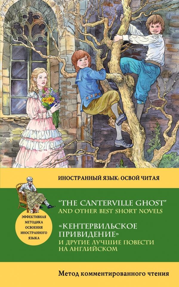 """Оскар Уайльд, Джером К. Джером, Роберт Стивенсон, Джон Голсуорси. """"Кентервильское привидение"""" и другие лучшие повести на английском. Метод комментированного чтения / """"The Canterville Ghost"""" and Other Best Short Novels"""