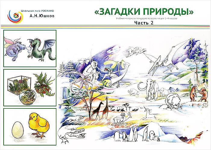 Естествознание. 1-4 классы. Загадки природы. Учебные материалы. Часть 2