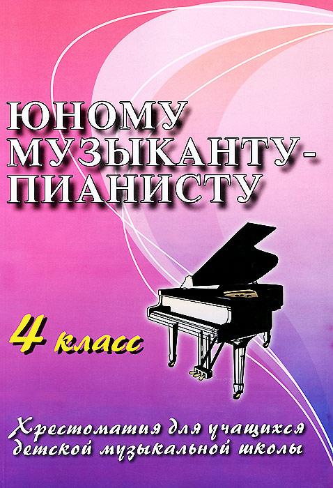 Юному музыканту-пианисту. 4 класс. Хрестоматия для учащихся детской музыкальной школы