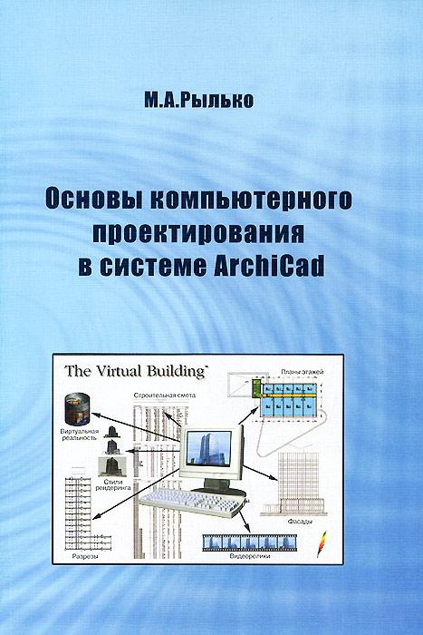 Основы компьютерного проектирования в системе ArchiCAD. Учебное пособие