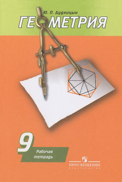 Ю. П. Дудницын Геометрия. 9 класс. Рабочая тетрадь с п фиников проективно дифференциальная геометрия