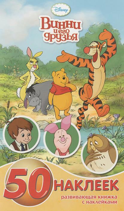 Винни и его друзья. Развивающая книжка с наклейками