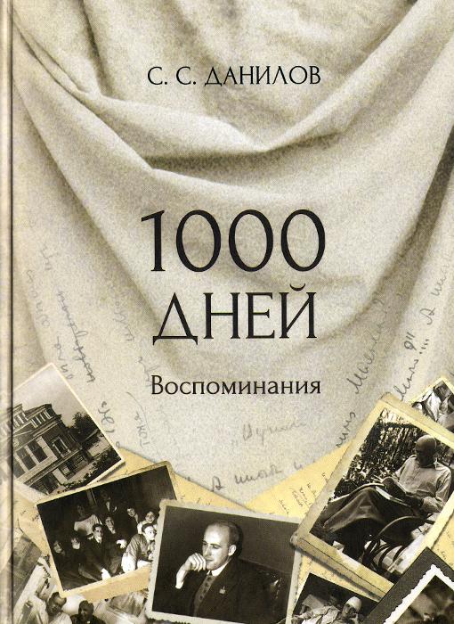 С. С. Данилов 1000 дней. Воспоминания алёна юрьева взаимодействие театра и публики в малом городе