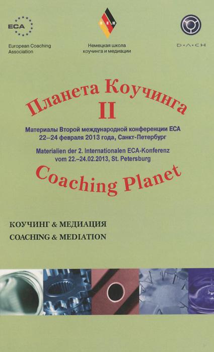 Планета коучинга 2. Материалы конференции