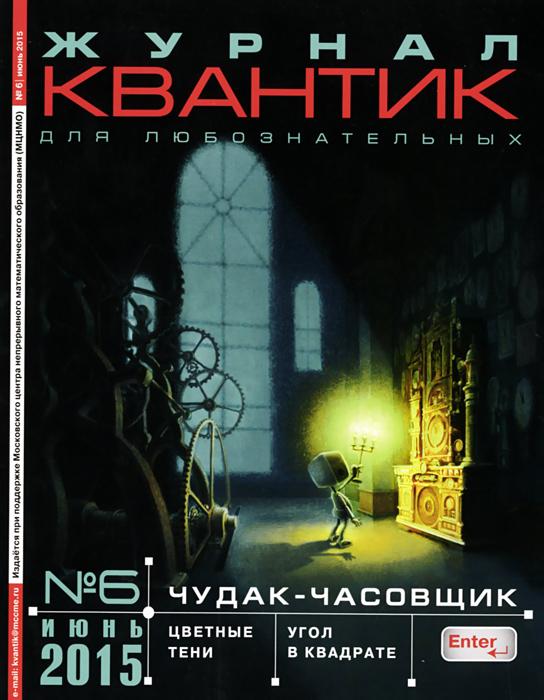Квантик, №6, июнь 2015