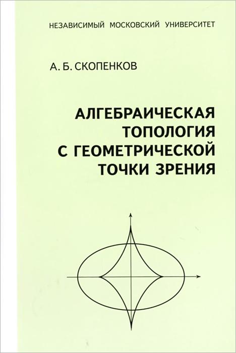 Алгебраическая топология с геометрической точки зрения