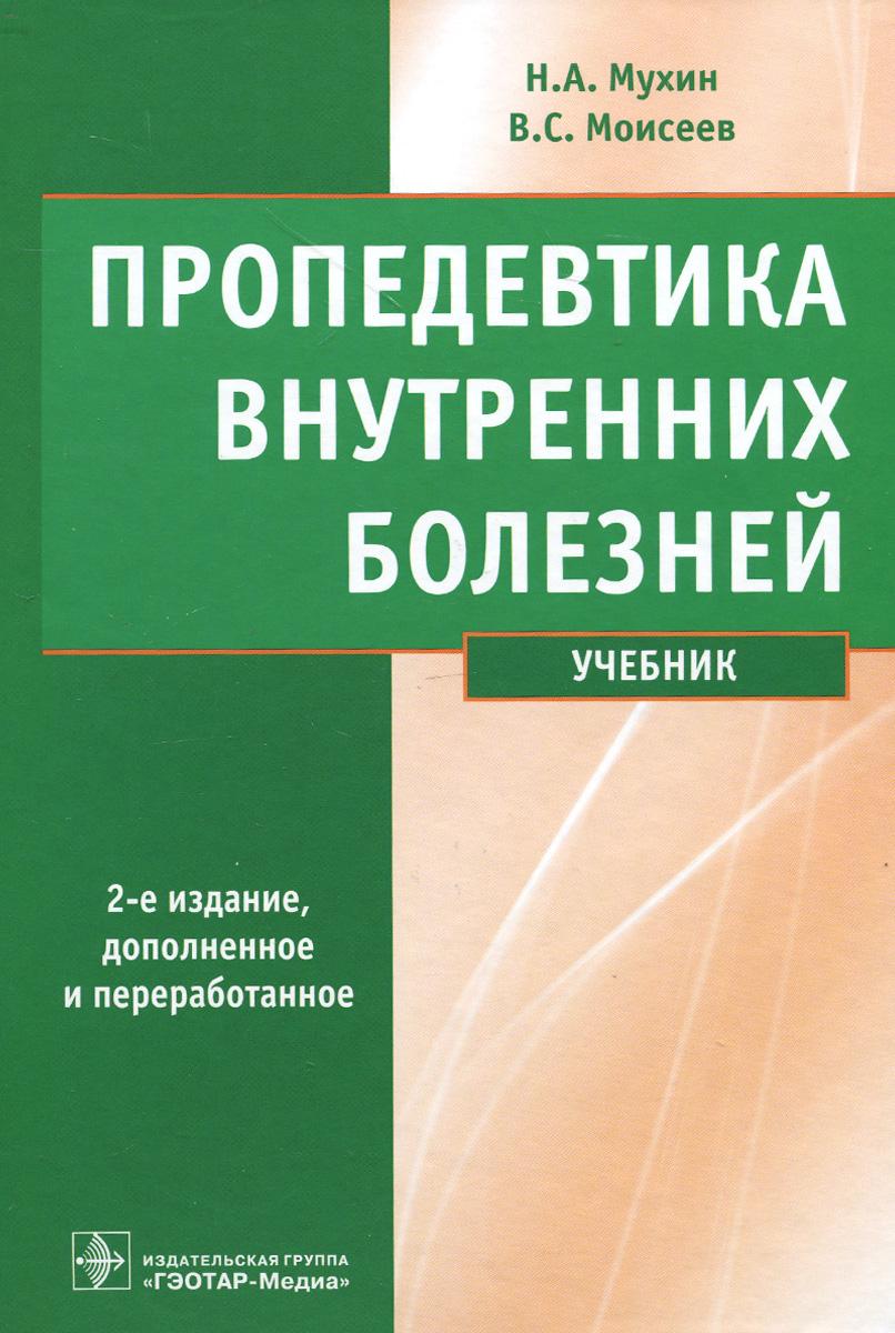 Пропедевтика внутренних болезней. Учебник (+ CD-ROM)