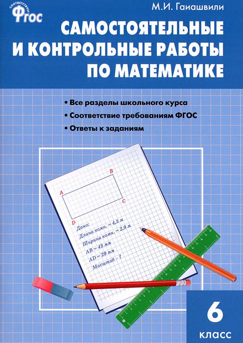 Математика. Самостоятельные и контрольные работы. 6 класс