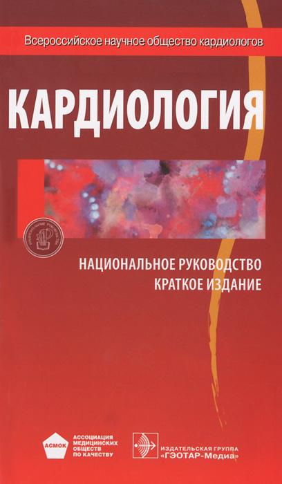 Кардиология. Национальное руководство. Краткое издание