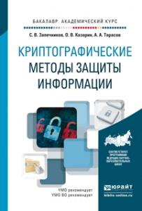 Криптографические методы защиты информации. Учебное пособие