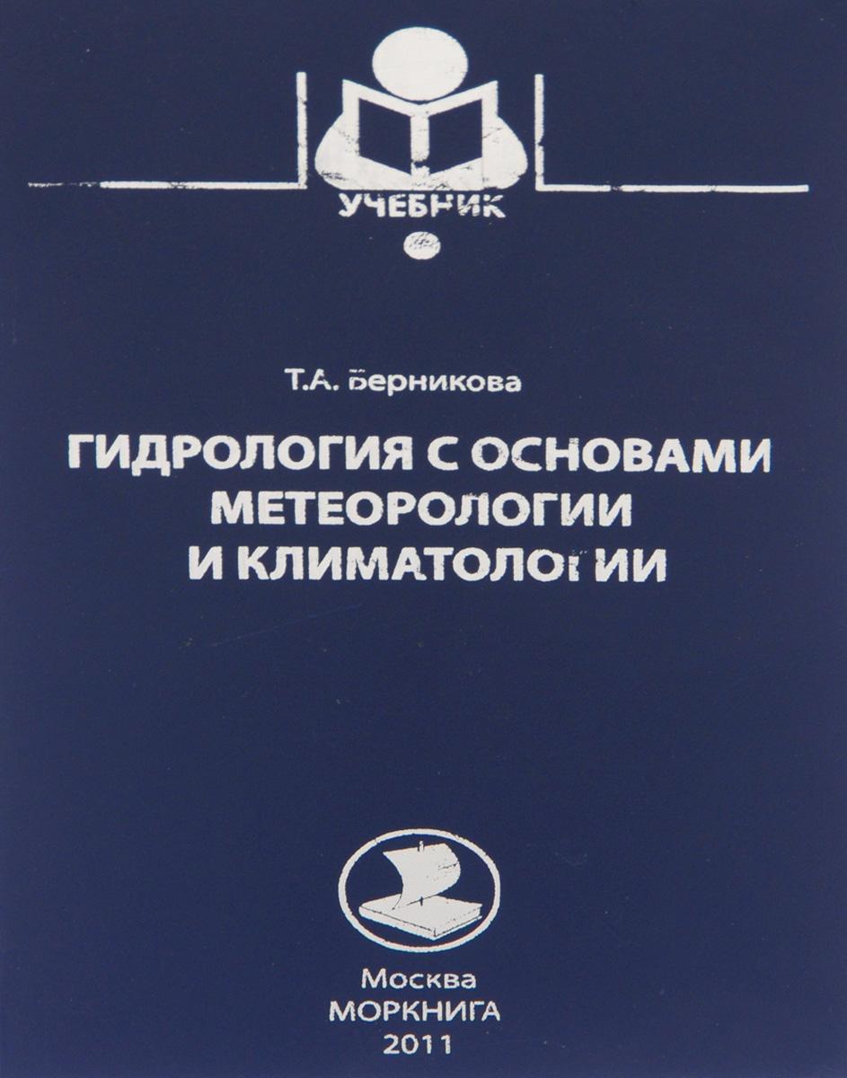 Гидрология с основами метеорологии и климатологии. Учебник