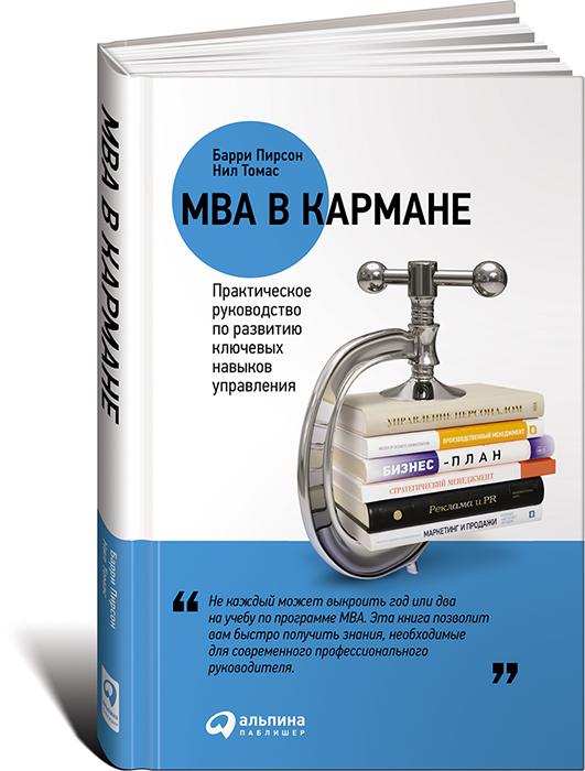 Книга MBA в кармане. Практическое руководство по развитию ключевых навыков управления. Барри Пирсон, Нил Томас
