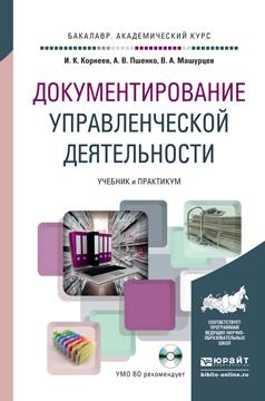 Документирование управленческой деятельности. Учебник и практикум (+ CD-ROM)