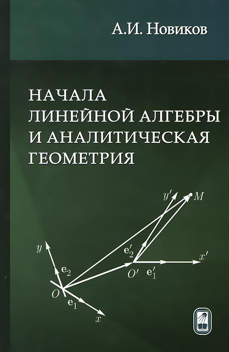 Начала линейной алгебры и аналитическая геометрия. Учебное пособие