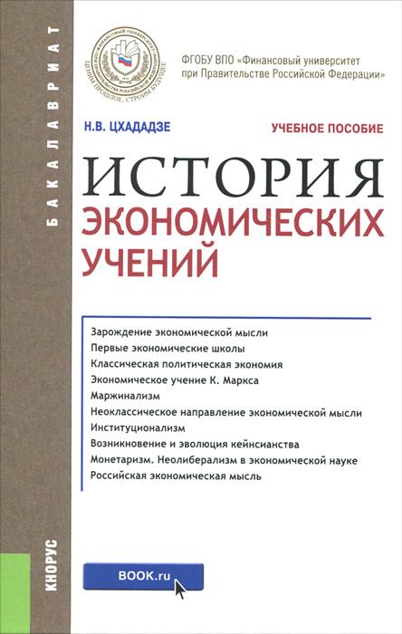 Н. В. Цхададзе. История экономических учений. Учебное пособие