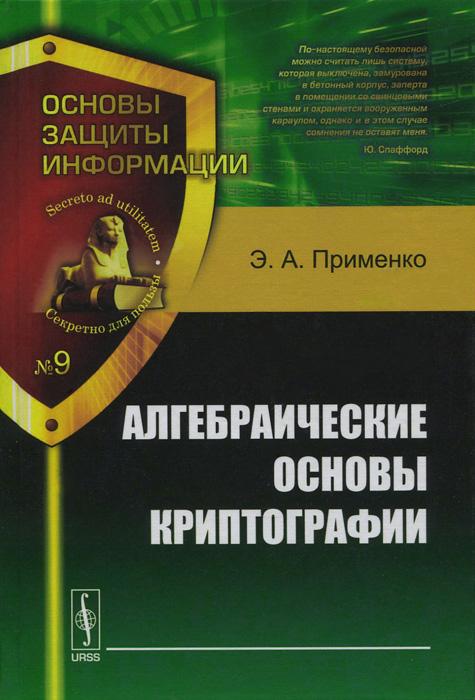 Алгебраические основы криптографии. Учебное пособие